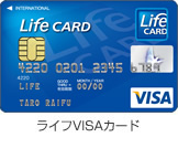 http://www.lifecard.co.jp/card/credit/lifemsr/images/cardface01.jpg