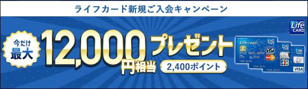 今だけ!最大12,000円相当ポイントプレゼント!ライフカード<年会費無料>新規ご入会キャンペーン