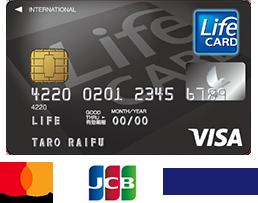 ライフ カード visa