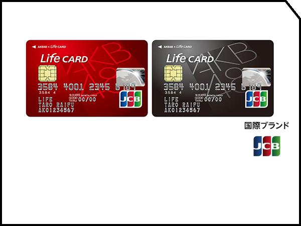 クレジットカードはライフカード