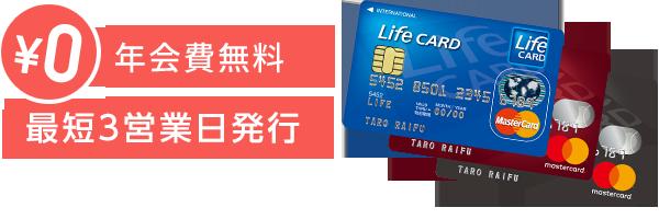 ライフ カード ポイント 還元 率